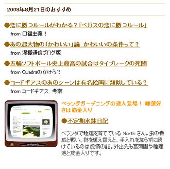 C20080823_01